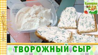 Творожный сыр из кефира