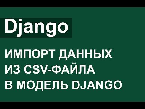 Импорт данных из CSV-файла в модель Django