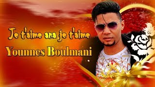 Younes Boulmani - Je T'aime Ana Je T'aime (Official Audio) | 2019 | يونس بولماني - جوطيم أنا جوطيم