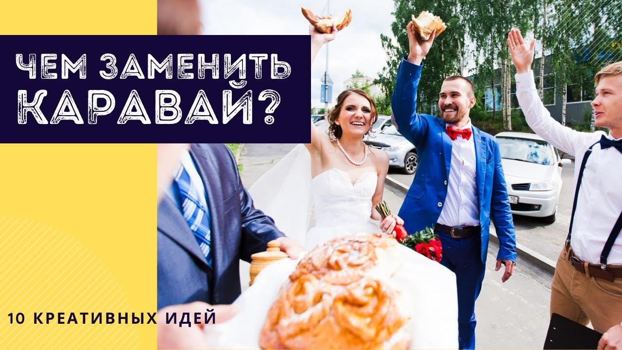 Чем заменить каравай на свадьбе: 10 креативный идей.