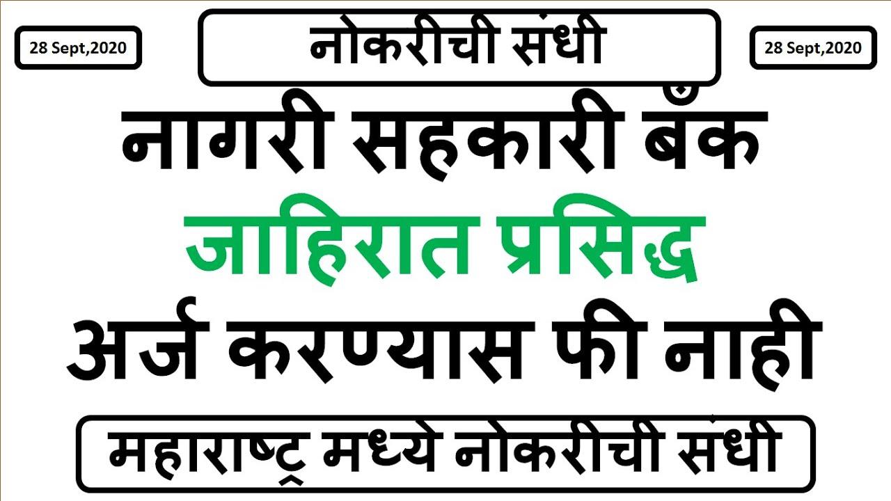 नागरी सहकारी बँक   जाहिरात प्रसिद्ध   अर्ज करण्यास फी नाही   महाराष्ट्र मध्ये नोकरीची संधी  