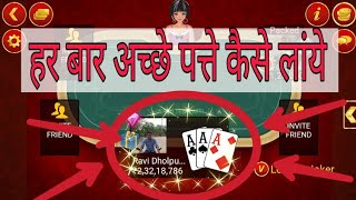 How to get good cards in teen patti Indian poker in hindi/Urdu unlimited win