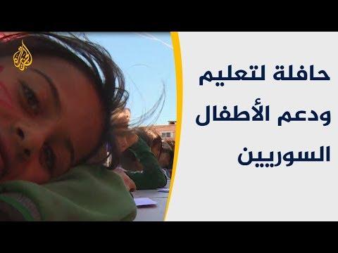 حافلة تعليمية متنقلة تجوب المخيمات بلبنان  - نشر قبل 2 ساعة