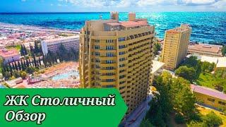 Обзор ЖК Столичный | Купить квартиру в Сочи | Инвестиции в недвижимость Сочи | NedShops