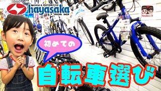 撮影協力:ハヤサカサイクル http://www.hayasaka.co.jp/shop/chuouten....