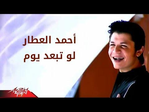 Law Tebed Youm - Ahmed El Attar لو تبعد يوم - أحمد العطار