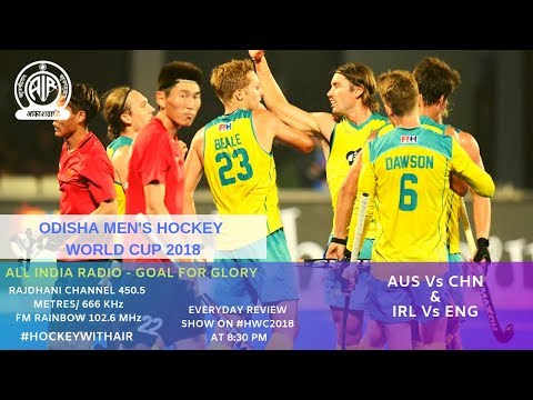 ALL INDIA RADIO- Goal for Glory | AUS vs CHN & IRL vs ENG| #HWC2018 | Ep 10