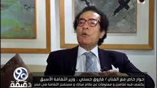 فيديو.. فاروق حسني: قطر «تتاكل» في الحرب.. والدوحة لعبة في يد أمريكا