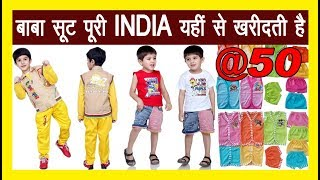 Baba Suits | Baba Suits Manufacturer in Delhi | wholesale market | Kids Wear Wholesale in Delhi