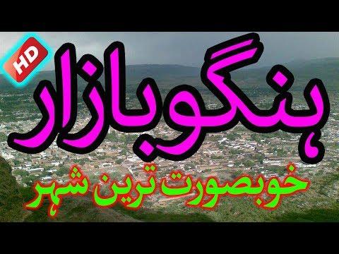 Hangu Beautiful City, Khyber Pakhtunkhwa Pakistan