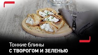Тонкие блинчики с начинкой из творога - готовьте вкусно и полезно вместе с Tefal