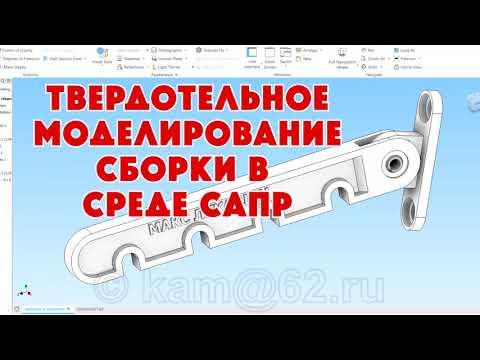 Ограничитель открывания окна 3D анимация_The limiter of window opening 3D animation