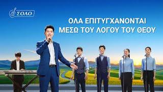 Greek praise and worship   Όλα επιτυγχάνονται μέσω του λόγου του Θεού