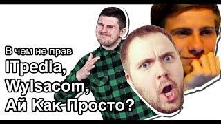 В чем не прав itpedia, Wylsacomm и Ай Как Просто ? (видео подкаст)
