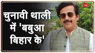Chunavi Thali में आज BJP संसद Ravi Kishan | Bihar Assembly election 2020