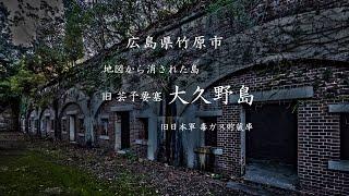 地図から消された島 旧芸予要塞 大久野島(広島県竹原市)