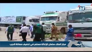 مركز الملك سلمان للإغاثة يقدم 45 طنا من المساعدات الطبية لـخمس محافظات يمنية