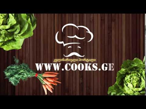 კულინარიული პორტალი, რეცეპტების ყველაზე დიდი რაოდენობა kulinariuli portali receptebi www.COOKS.GE
