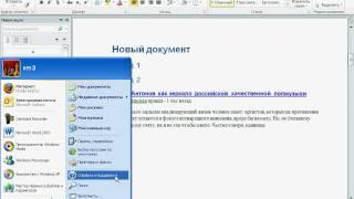 Ввод и редактирование текста на другом языке в Word (36/50)