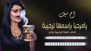 شيلات يامرحبا والمدح باسمها يزيد,زفة باسم ام سيف'',شيلات ترحيب ومدح جديد