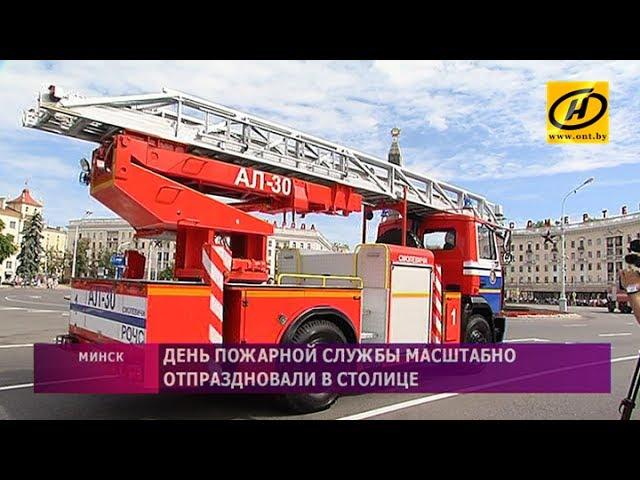 Как в Беларуси отметили День пожарной службы?