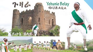 "Yehunie Belay - ""Guzara""  ጉዛራ! 2014 Must Watch Hot Video"