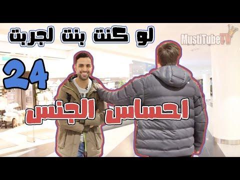 عربي يسال اجانب سؤال محرج! شاهد ماذا سالهم (مترجم عربي)