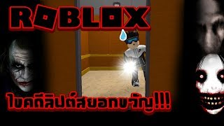 The Elevator Scary Roblox!: the lawsuit the mystical elevator!!!