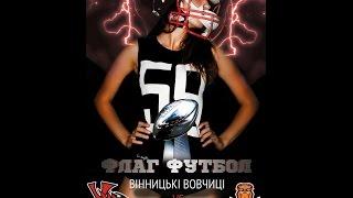 2014-08-10 Жіночий флаг-футбол Вінницькі Вовчиці - Київські Бульдоги