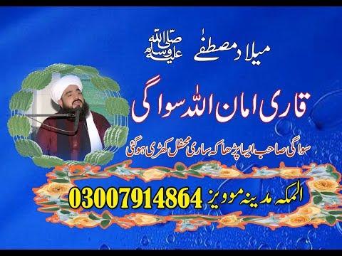 Qari Amanullah Swagi  Maifal Pak In Faisal Abad