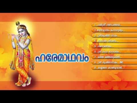 ഹരേ മാധവം | HARE MADHAVAM | Hindu Devotional Songs Malayalam | Sree Krishna Audio Jukebox