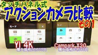 GoProキラー?! Yi 4Kアクションカメラ開封レビュー&タッチパネル式カメラ比較その1