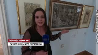 В Массандровском дворце открылась выставка о жизни Александра III
