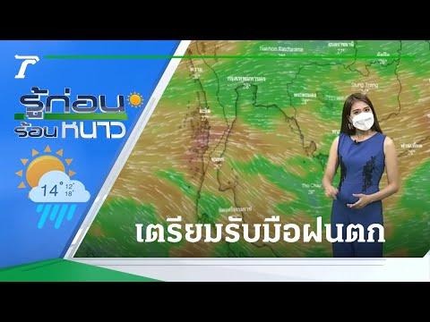 รู้ก่อนร้อนหนาว สภาพอากาศวันนี้ | 23-08-64 |  ข่าวเย็นไทยรัฐ