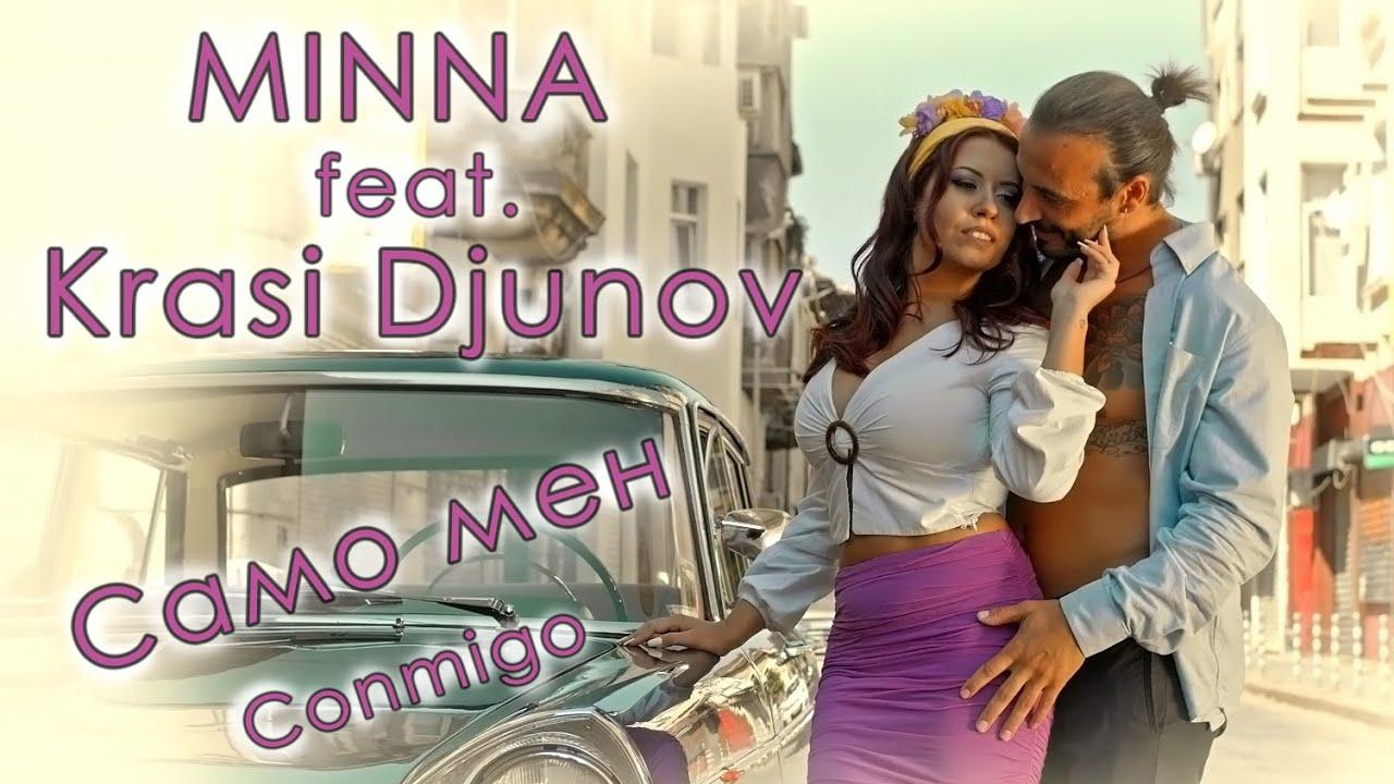 Download MINNA feat. Krasi Djunov - Само мен / Conmigo (Official Video)