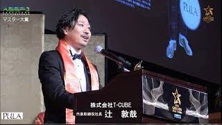 アジアゴールデンスターアワード2017受賞!!
