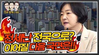 서울 아파트 전세 고공행진, 전세난을 바라보는 우려와 …