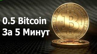 Как Заработать Биткоин В 2018 Году ? ТОП Способ 500 000тысяч сатош  Заработка Bitcoin Криптовалюты