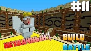 #11 Build Battle - СТРОИМ АНГЕЛА И СНЕГОВИКА! [Minecraft] (60 FPS)