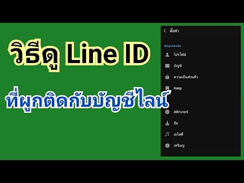 วิธีค้นหา ดูไลน์ไอดี Line ID ที่ผูกติดกับบัญชีไลน์ วิธีดูไอดีไลน์ตัวเอง เช็ค id line