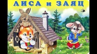 Сказки на ночь. ЛИСА И ЗАЯЦ. Сказки на ночь для детей.