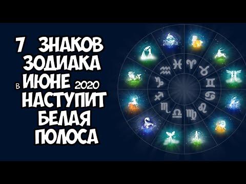 7 Знаков Зодиака Для Которых Июнь 2020 Станет Сплошной Белой Полосой