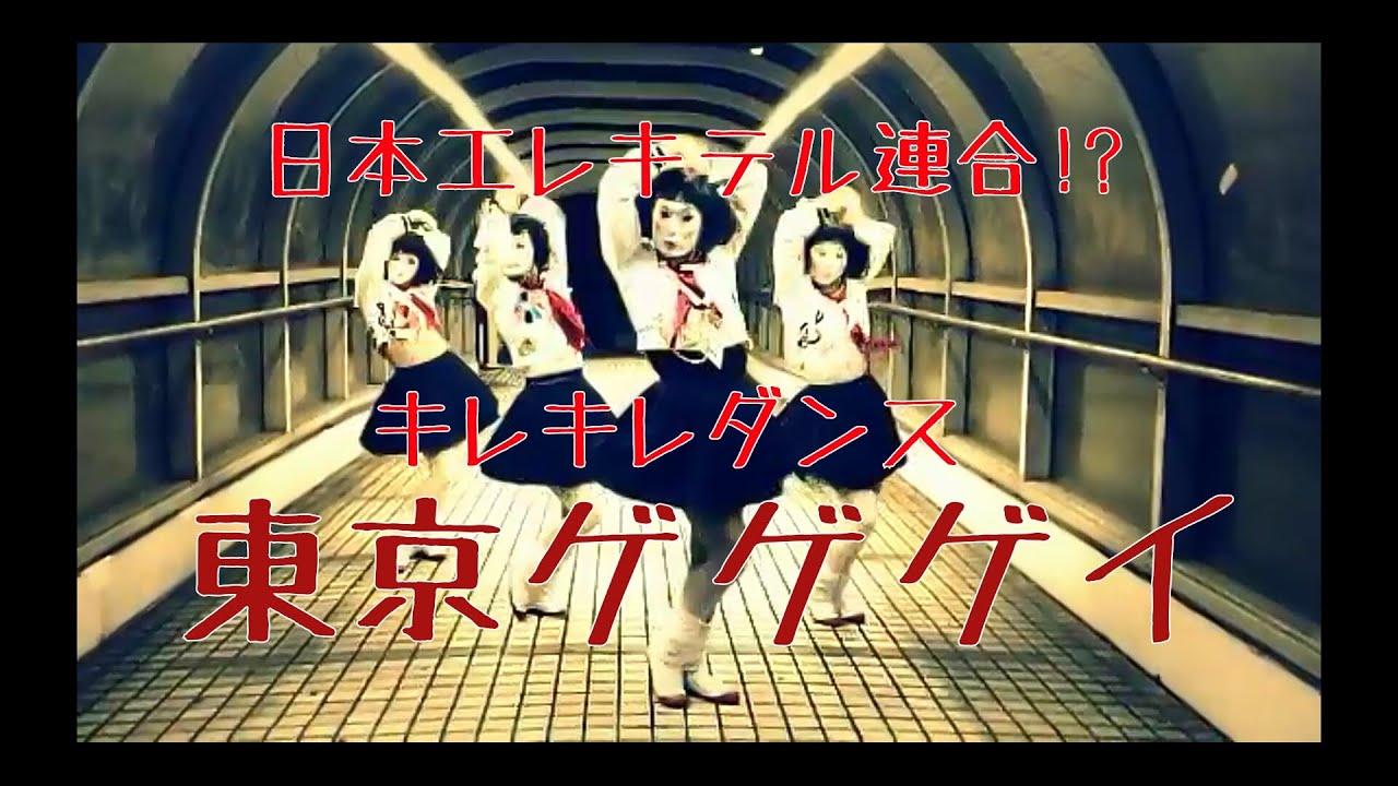 東京 ゲイ web