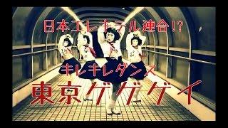 【キレキレダンス】東京ゲゲゲイ!エレキテルの朱美ちゃん?? thumbnail