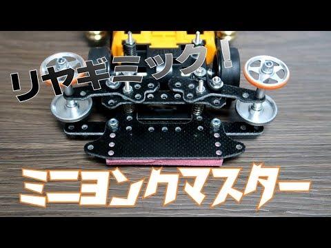 【ミニ四駆】リヤギミックのATブレーキとT-ピボットを搭載しました!【ミニヨンクマスター】【mini4wd】