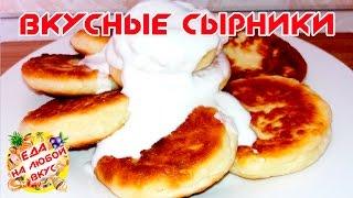 СЫРНИКИ ИЗ ТВОРОГА | ВОЗДУШНЫЕ | Cheesecakes