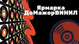 ДоМажорВИНИЛ - Выставка виниловых пластинок | Я КОЛЛЕКЦИОНЕР