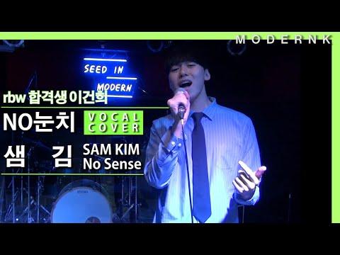 RBW 합격생 이건희_ NO눈치(샘김 Feat. 크러쉬)
