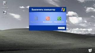 Выключение компьютера в Windows XP (10/47)