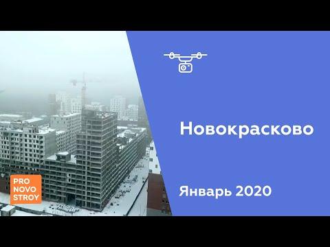"""ЖК """"Новокрасково"""" [Ход строительства от 28.01.2020]"""